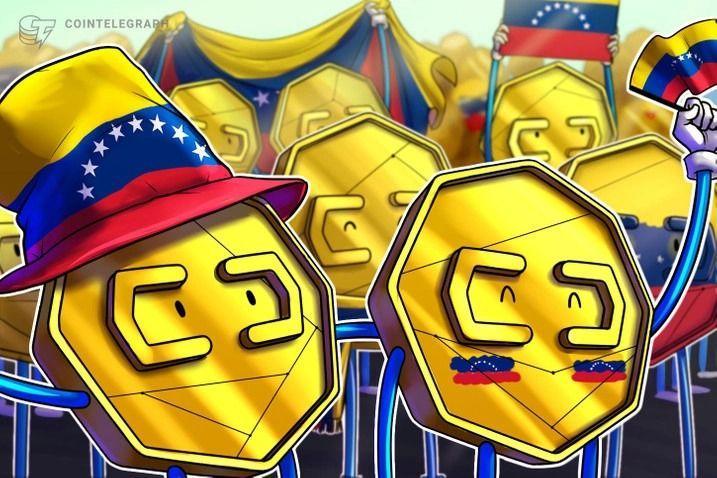 Венецуела започна да тества своя децентрализирана фондова борса