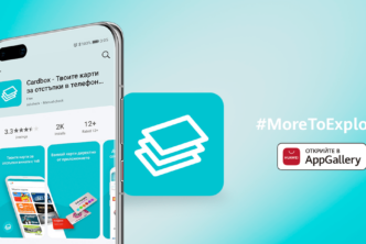 Българското мобилно приложение Cardbox вече е налично в AppGallery