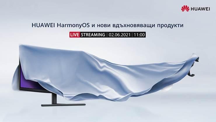 Заместникът на Android - HarmonyOS идва официално на 2 юни