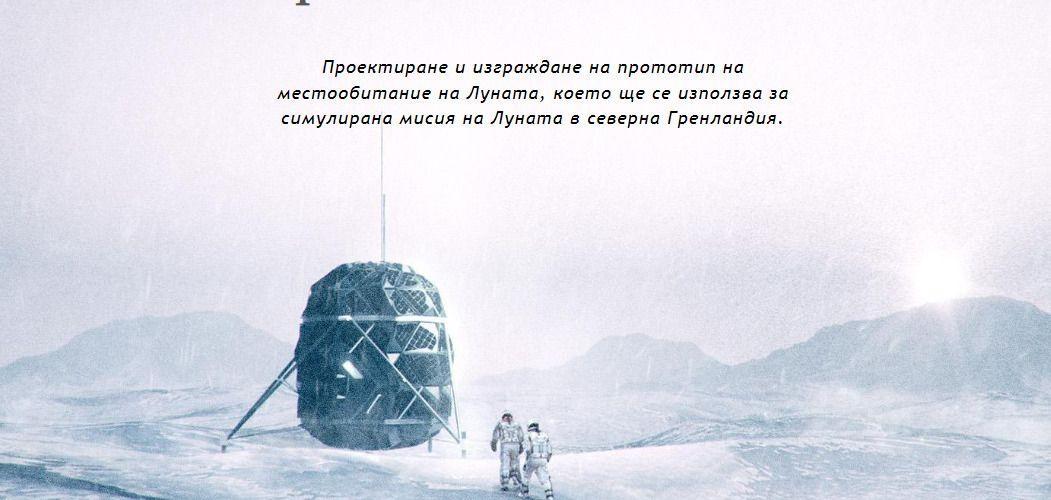 Проектът LUNARK и как се тества живот на Луната в дебрите на Арктика