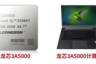Новият китайски 4-ядрен Loongson с фирмена архитектура е производителен колкото първите AMD Ryzen