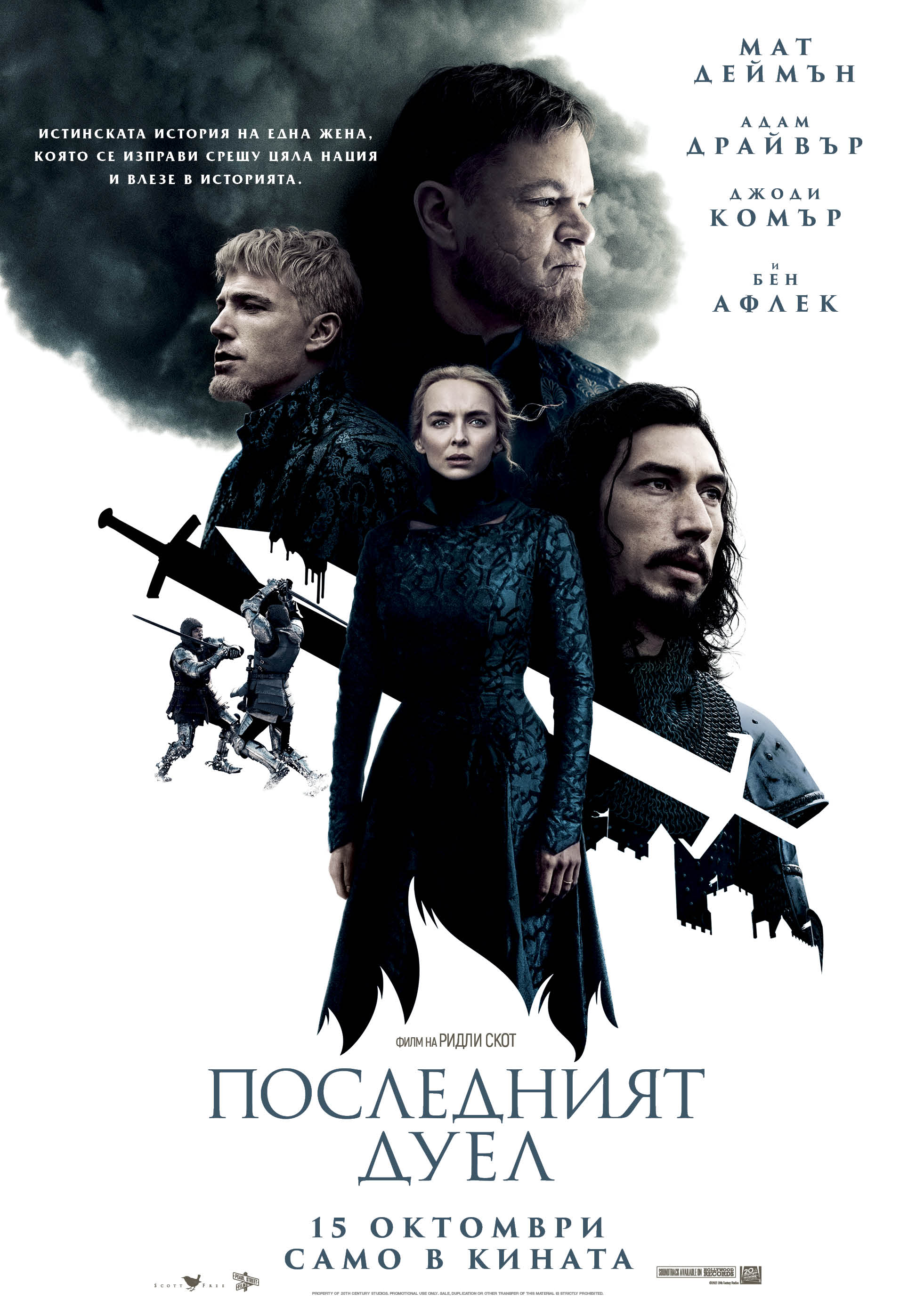 Last Duel - poster