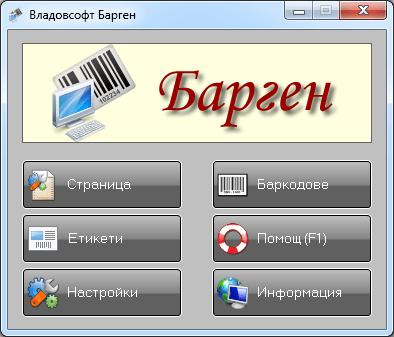 Барген 10.0.1