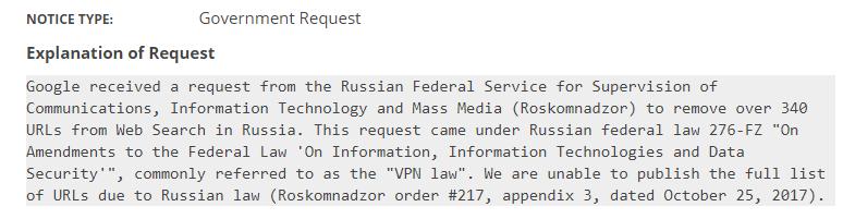 отнемане на русия