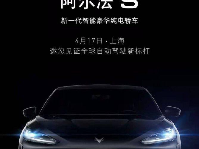 Huawei кани всички на презентацията на своя първи електромобил