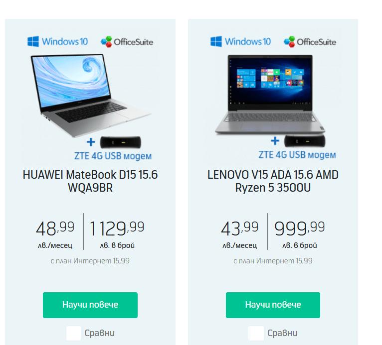 Какви лаптопи предлага Telenor в момента