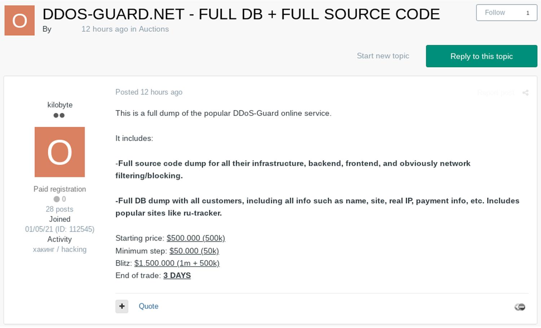 База данни DDoS-Guard